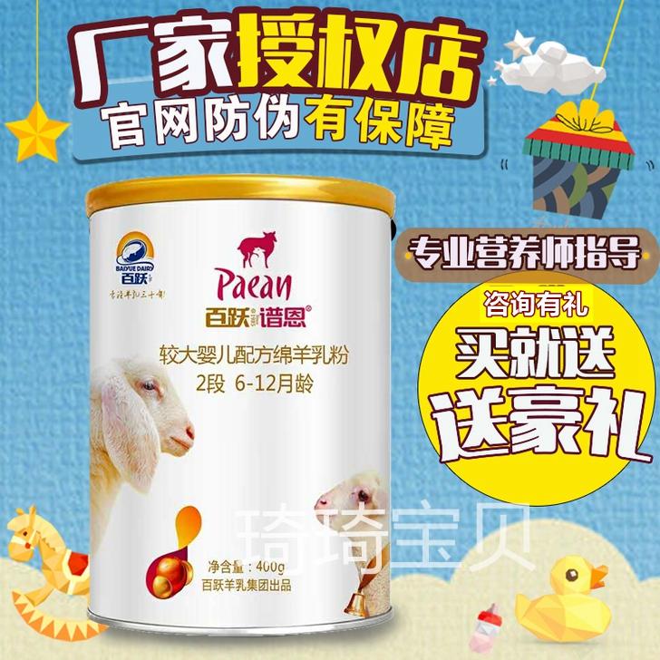 百跃谱恩婴幼儿羊奶粉2段OPO配方6-12个月宝宝绵羊奶粉400克