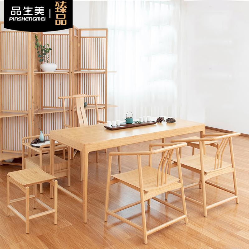 品生美臻品竹家具系列日式民宿茶室茶桌组合茶几办公室泡茶桌子