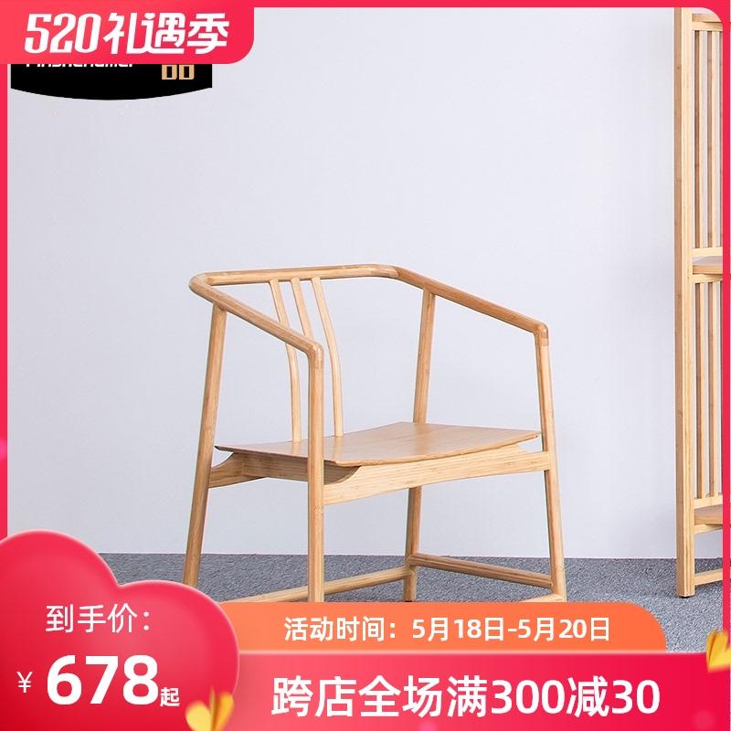 品生美臻品竹家具系列日式茶室茶椅中式会客椅子扶手办公椅榫卯