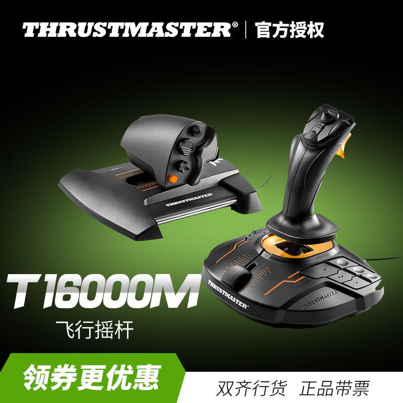 法拓士T16000M 游戏摇杆怎么样,好用吗