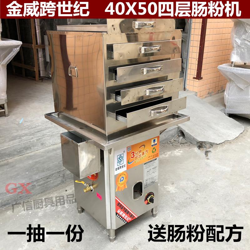金威跨世纪40X*50全钢一抽一份肠粉机加厚四层五抽广东拉蒸粉机器