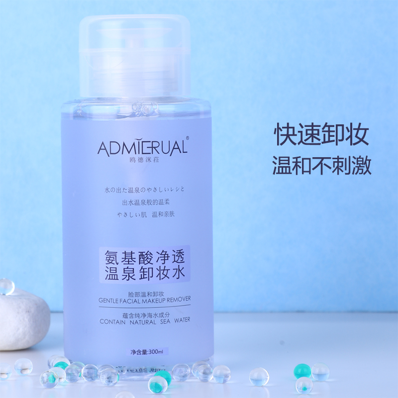 Amino acid make-up remover female oil emulsion press sensitive skin special eye lip face three in one liquid authentic official brand