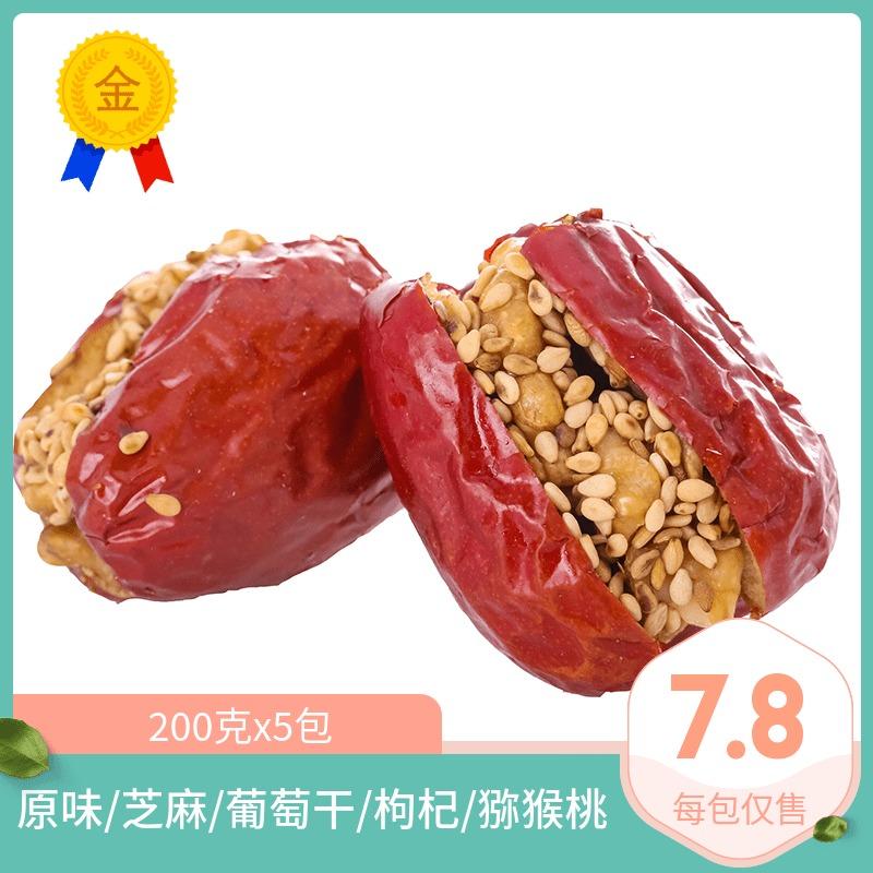 [five flavors] Xinjiang Dahong jujube with walnut raisin, wolfberry mixed jujube and walnut kernel pie 1000g