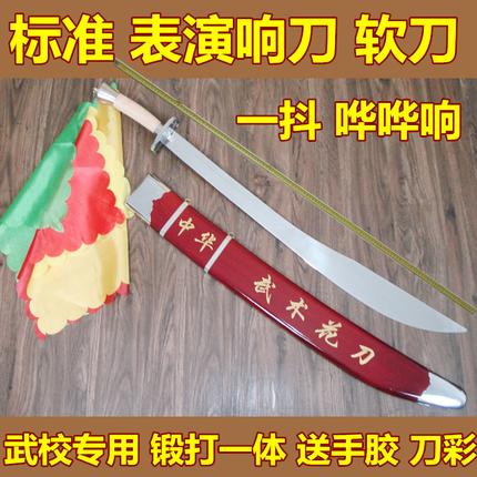 Нержавеющей стали китай ушу нож для взрослых производительность мягкий нож кольцо нож фитнес тай-чи нож ребенок цветчный нож палаши закрыты край