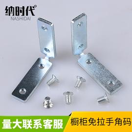 橱柜免拉手固定件角码连接件90度直角加厚铁现代简约家具配件五金