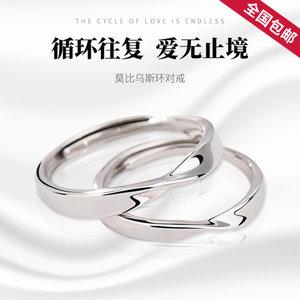对戒纯银情侣男女新款简约戒指一对莫比乌斯环开口定制刻字素戒款