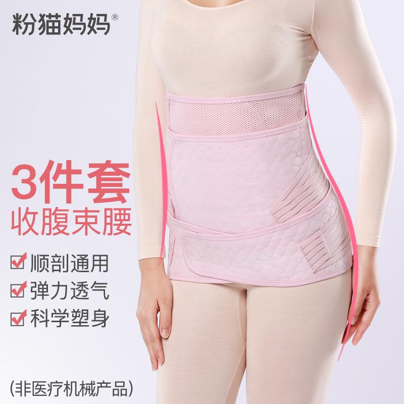粉貓媽媽 產後收腹帶順產剖腹產產婦塑身 束縛綁腹束腰帶 06