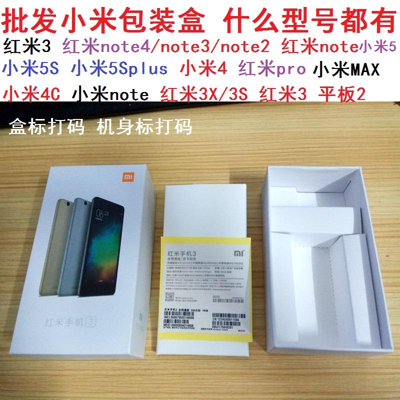 Сяоми красный рис note4 телефон пакет установлены коробки красный рис 2A pro 4A 3s 3x зарядное устройство глава данных