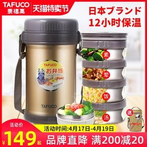 日本泰福高保温便当多层学生饭盒