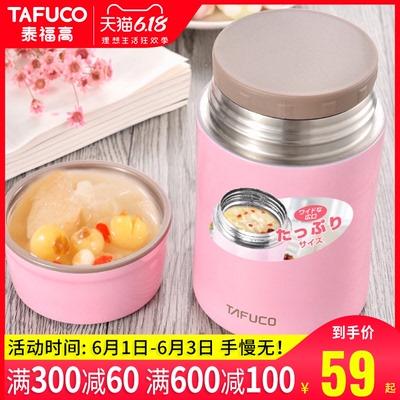 日本泰福高304不锈钢焖烧杯壶超长保温学生卡通饭盒儿童保温粥桶