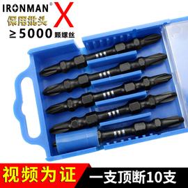 钢铁侠十字电动螺丝刀头批头强磁手电钻加长磁性电批高强度双头