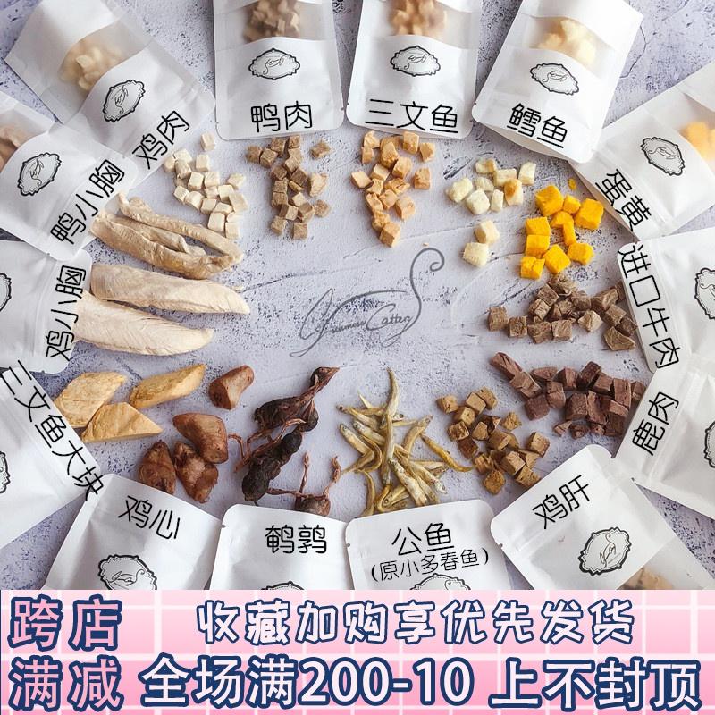 Cc家鲜肉冻干猫粮鸡肉鹌鹑猫零食大礼包 营养增肥 猫狗零食试吃装图片