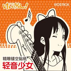 轻音少女秋山澪可移除创意墙贴动漫卡通沙发墙贴卧室PVC贴纸