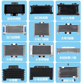 摩托车改装机油散热器油冷器冷却器铝制大流量各种新款式