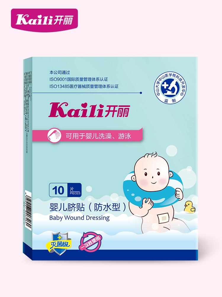 开丽婴儿肚脐贴宝宝防水护脐贴游泳贴防水型洗澡游泳护脐贴10片装