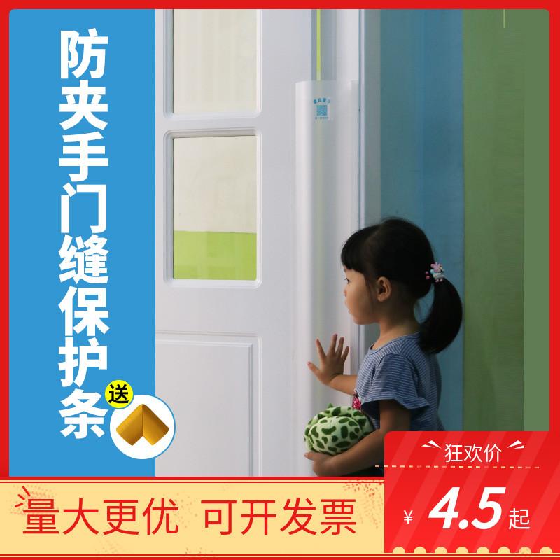 Защитные насадки на дверь Артикул 579076436146