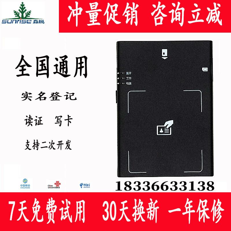 广州森锐蓝牙身份阅读器蓝牙识别仪采集器联通移动电信开卡写卡器