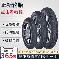 正新电动车轮胎14寸16X2.125/2.5/3.0内外胎内胎电瓶车胎防滑车胎