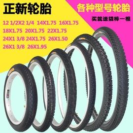 正新自行车轮胎12寸14/16/20/24/26X1.95/1.50/1.75 山地内胎外胎