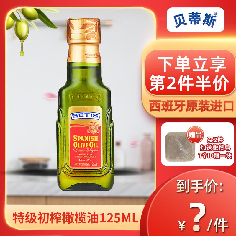 西班牙原装进口贝蒂斯特级初榨食用橄榄油125ml小瓶油/孕妇宝宝