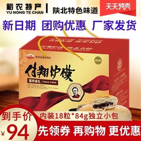陕西付翔炉馍定边陕北炉馍诚礼礼盒2.5kg手工独立包枣泥八宝月饼