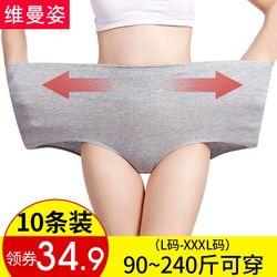 加大码内裤女纯棉裆胖mm200斤高腰收腹三角裤头性感中腰100%大码