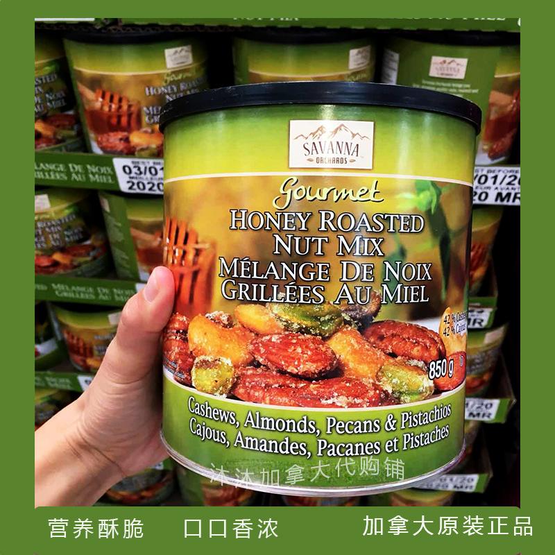 Savanna Honey Baked mixed nuts cashew nuts pistachio snacks 850g in 2021