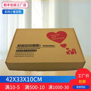 飞机盒纸盒纸箱淘宝包装盒长方形厂家批发定制印刷服装快递423310