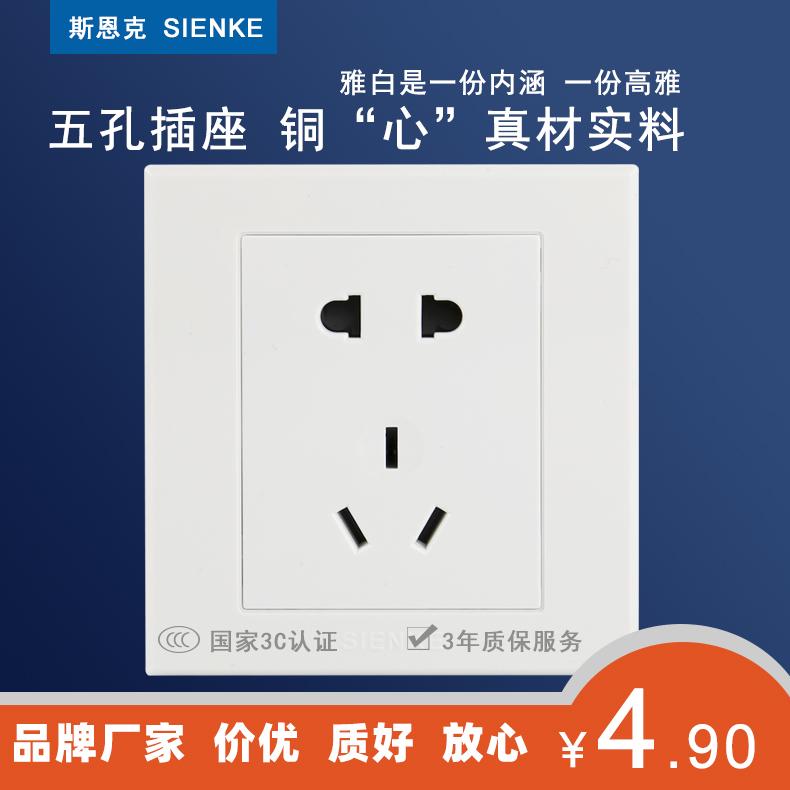 斯恩克雅白五孔插座 5孔电源插座 二三孔可同时用 86型开关面板