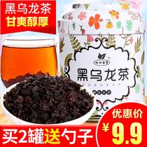 包邮100g浓香型油切黑乌龙茶杯口留香黑乌龙茶叶黑乌龙茶