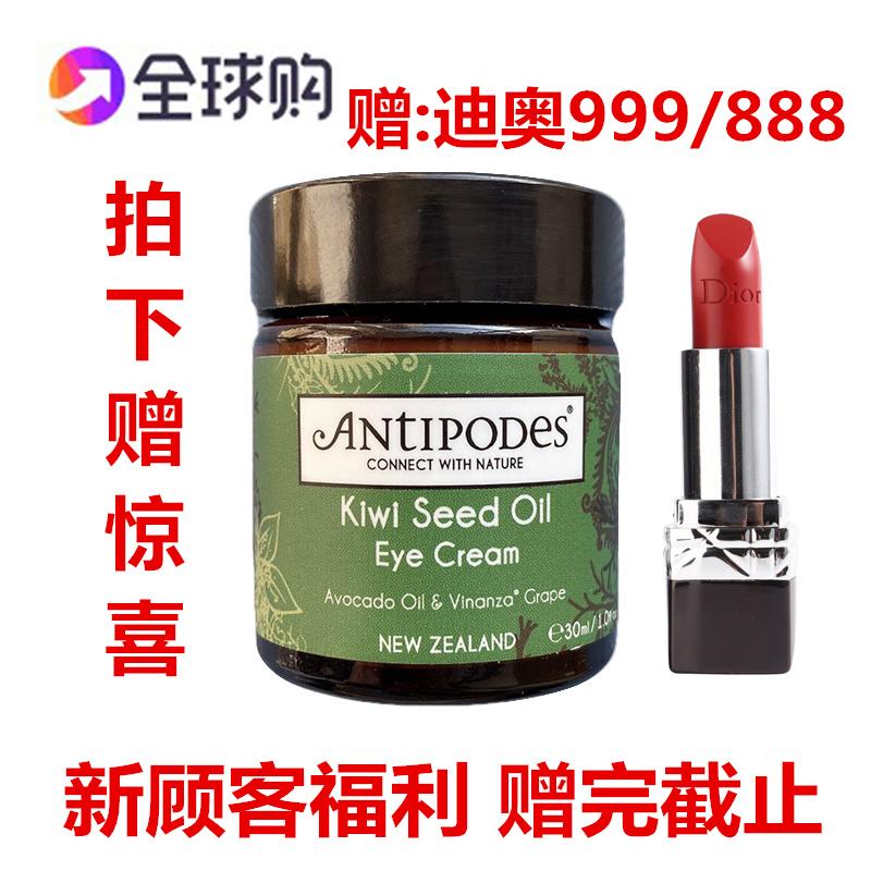 ニュージーランド、オーストラリアの輸入キウイアイクリームAntipodes Antipodes Antipodesのオレインオイル保湿30 ml