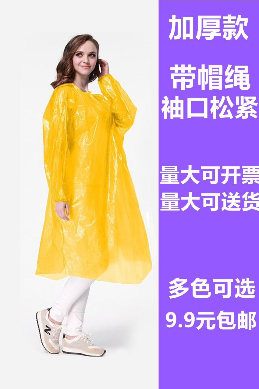 一次性雨衣pe雨衣男女户外旅游轻便雨衣批 雨衣雨具儿童成人雨披