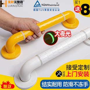 卫生间扶手栏杆老人防摔残疾人浴室无障碍厕所防滑安全马桶拉把手