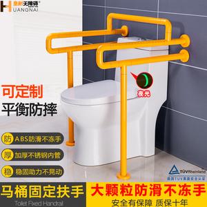 卫生间马桶安全无障碍扶手老人卫生间浴室厕所残疾人坐便器助力架