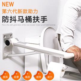 卫生间马桶折叠扶手厕所浴室老人残疾人防滑安全无障碍助力架栏杆图片