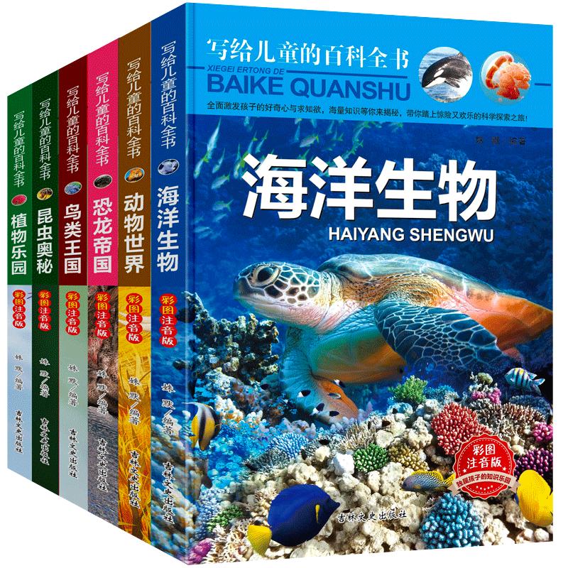 写给中国少年儿童百科全书注音版全6册 少儿百科全书6-12岁 小学生课外阅读科普书籍1-3年级十万个为什么大百科动物世界海底恐龙书