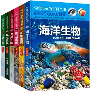 少儿百科图书幼儿科普书6 写给儿童 恐龙书籍动物世界大百科注音版 百科全书全套6册 12岁儿童恐龙书海洋世界昆虫科学课外书小学生