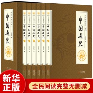 全6册中国通史中国正版畅销图书