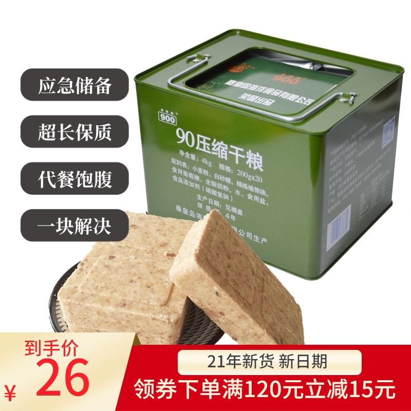 900圧縮ビスケット部隊秦皇島90圧縮ビスケット緊急貯留食品の中国本来の味
