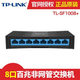网络分线器 SF1008 LINK 集 8口百兆交换机8口