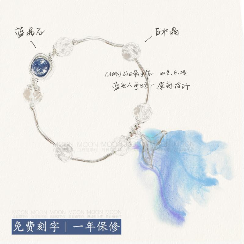 满60.00元可用3元优惠券moon原创深海中的人鱼姬蓝晶石手链