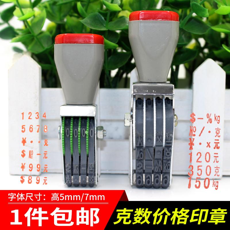 4位价格克数重量印章6位数字0-9茶叶包装号码机可印kg元¥$年月日