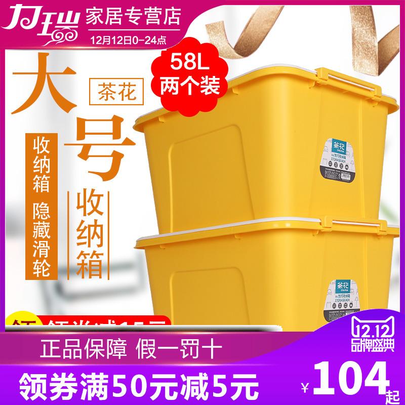 茶花收纳箱大号塑料收纳箱家用学生儿童玩具衣服被子整理箱储物箱