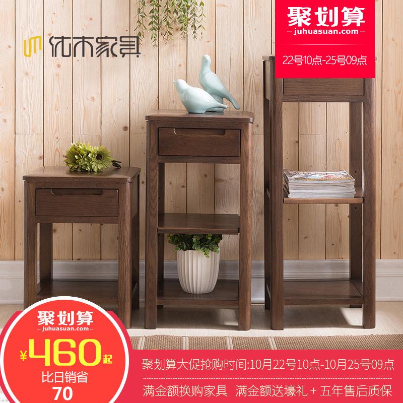 优木家具 纯实木花架进口白橡木花架置物架灯桌 北欧简约胡桃色