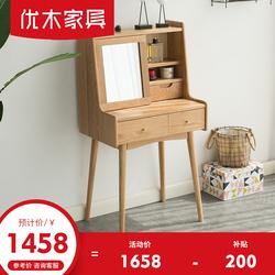优木家具纯实木化妆桌橡木梳妆台北欧简约网红现代卧室家具梳妆台