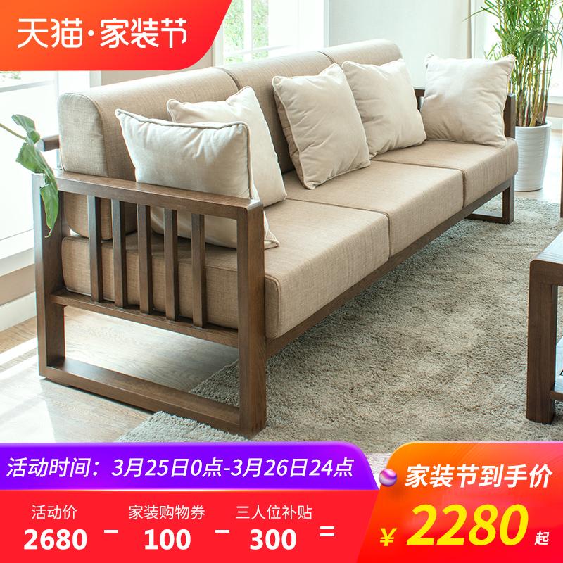 优木家具 纯实木沙发橡木三人位布艺可拆洗沙发组合北欧简约家具