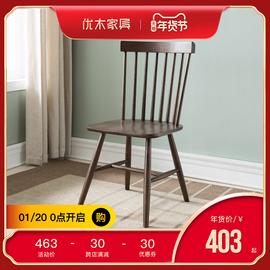 优木家具 纯实木餐椅橡木椅书桌椅 椅子餐桌椅办公椅北欧简约家具