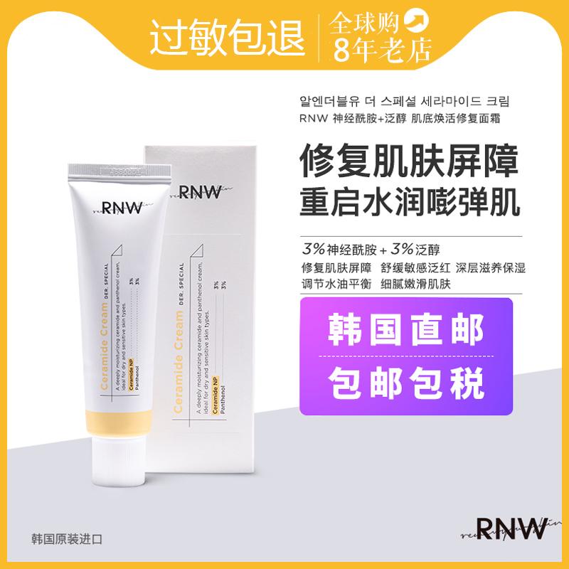 韩国 RNW面霜神经酰胺补水保湿滋润男女修复敏感肌护肤品乳液夏季