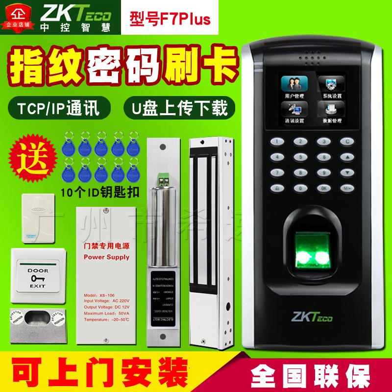 中控智慧F7plus指纹门禁机 考勤门禁一体机 彩屏 上门安装 正品