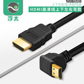 浮太 弯头hdmi高清线90度直角弯插HDMI线电脑机顶盒PS4连电视投影